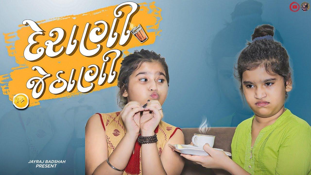 DeraniJethani | દેરાણીજેઠાણી | Gujarati Vidio By Jayraj Badshah