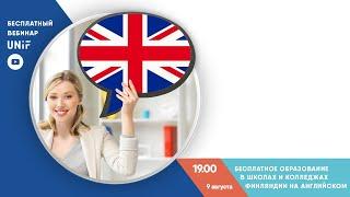 Бесплатное образование в Финляндии в школах и колледжах на английском языке