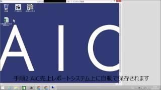 AIC売上レポートマニュアル