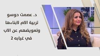 د. عصمت حوسو - تربية الام لابناءها وتعويضهم عن الاب في غيابه 2
