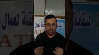 رسالة مفتوحة لعمال مجمع سونلغاز للحضور بمسيرة الكرامة يوم 21/03/2017