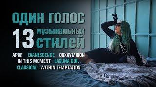 Один голос - 13 стилей | Evanescence, Oxxxymiron, Ария, In This Moment, Classical Opera и др.