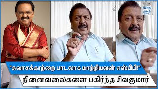 actor-sivakumar-speaks-about-his-memories-with-spb-spb-condolence-prayer-meeting-sp-balasubrahmanyam-hindu-tamil-thisai