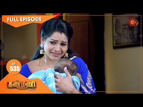 Kanmani - Ep 535   27 Nov 2020   Sun TV Serial   Tamil Serial