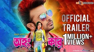 Ohongkar | Official Trailer | Shakib Khan | Bubly | Toma Mirza | Ohongkar Bengali Movie 2017