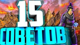 15 Советов Apex Legends  Советы Для Новичков Apex Legends