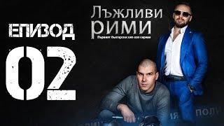 TV&Web сериал / Лъжливи рими - Епизод 02