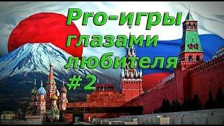 Интересные моменты #2 волейбол Универсиада 2019 1/4 финала Россия-Япония мужчины