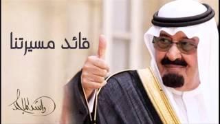 راشد الماجد - قائد مسيرتنا (النسخة الأصلية) | 2006
