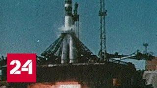 В России отмечают День космонавтики - Россия 24