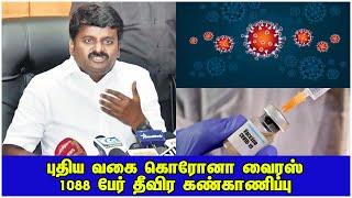 புதிய வகை கொரோனா வைரஸ் 1088 பேர் தீவிர கண்காணிப்பு..விஜயபாஸ்கர் அதிரடி ..!
