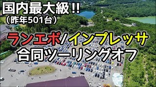 【お知らせ】国内最大級インプレッサ/ランエボ合同 志賀高原ツーリングオフ