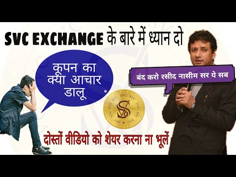 Svc।यह सब बंद करो। SVC exchange par kuchh Dhyan do।