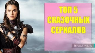 100ZA200 - Топ 5 СКАЗОЧНЫХ сериалов