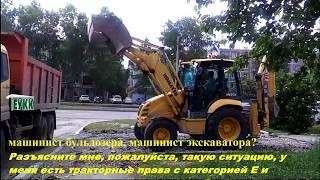 Тракторные права и трактора, погрузчики и экскаваторы*/ответы на вопросы от  ЕУКК на     do.deukk.ru