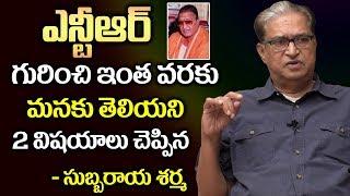 Sr Actor Subbaraya Sharma Emotional Words about NTR | ANR | Celebrity Interviews | Telugu News