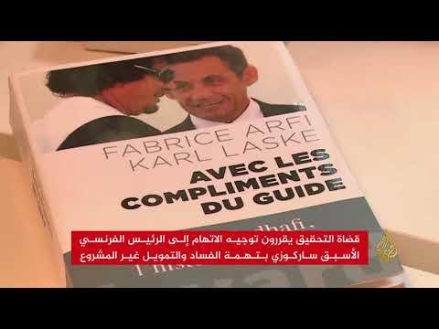 أموال القذافي تقود ساركوزي للاحتجاز  - نشر قبل 34 دقيقة