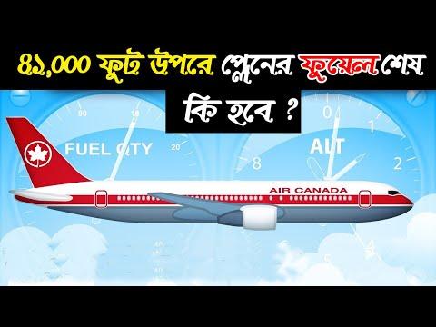 যখন ৪১,০০০ ফুট উপরে প্লেনের ফিউল শেষ তখন কি হল ? /An Airplane Ran Out of Fuel at 41,000 Feet
