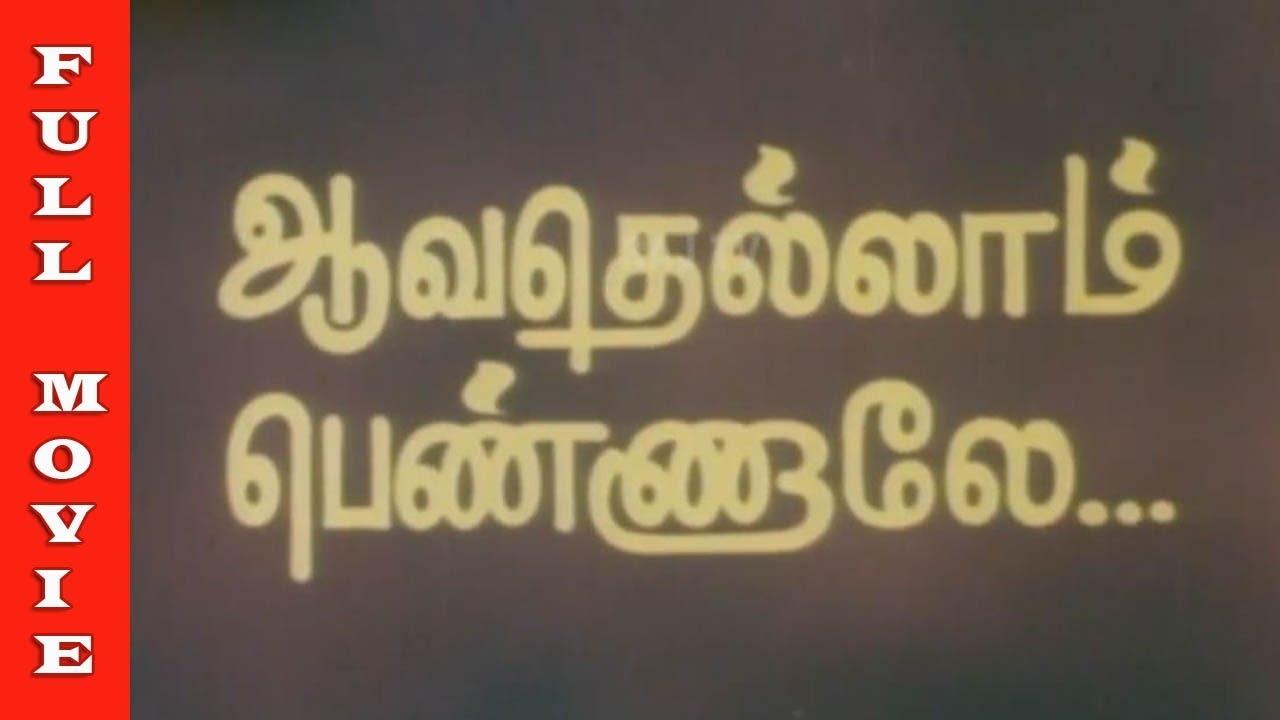 Download Aavathellam Pennale Full Movie HD | S. Ve. Shekher, Viji, Manorama, Chinni Jayanth | Raj Movies