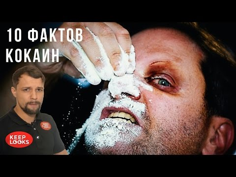 Кокаин aka Первый.