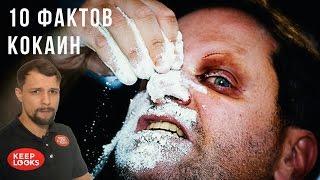 Кокаин aka Первый. 10 фактов