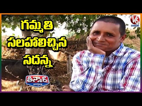 Teenmaar Sadanna Suggestions To Farmers On New Agriculture Policy | V6 News