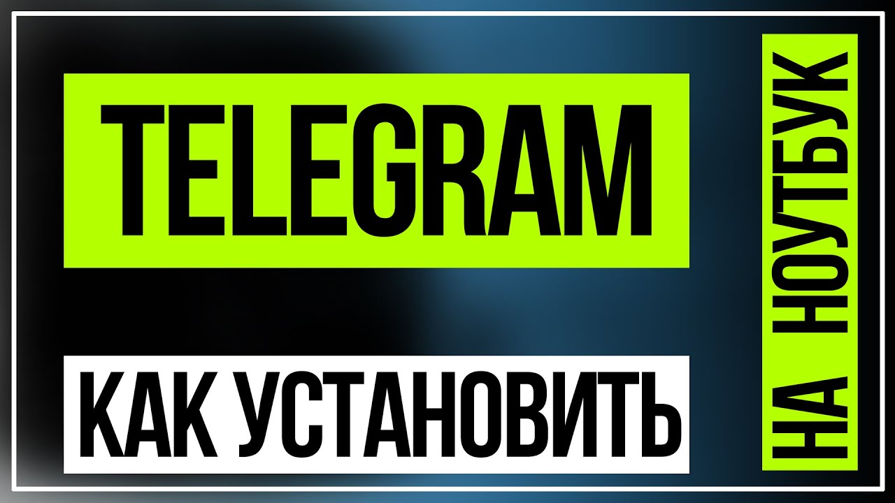 Как установить Telegram на компьютер, ноутбук - YouTube