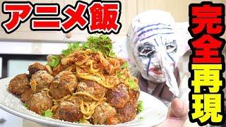 【ジブリ飯】カリオストロの城のミートボールスパゲティ作ってみた!【ハリーポッターと屋敷しもべの召使料理】