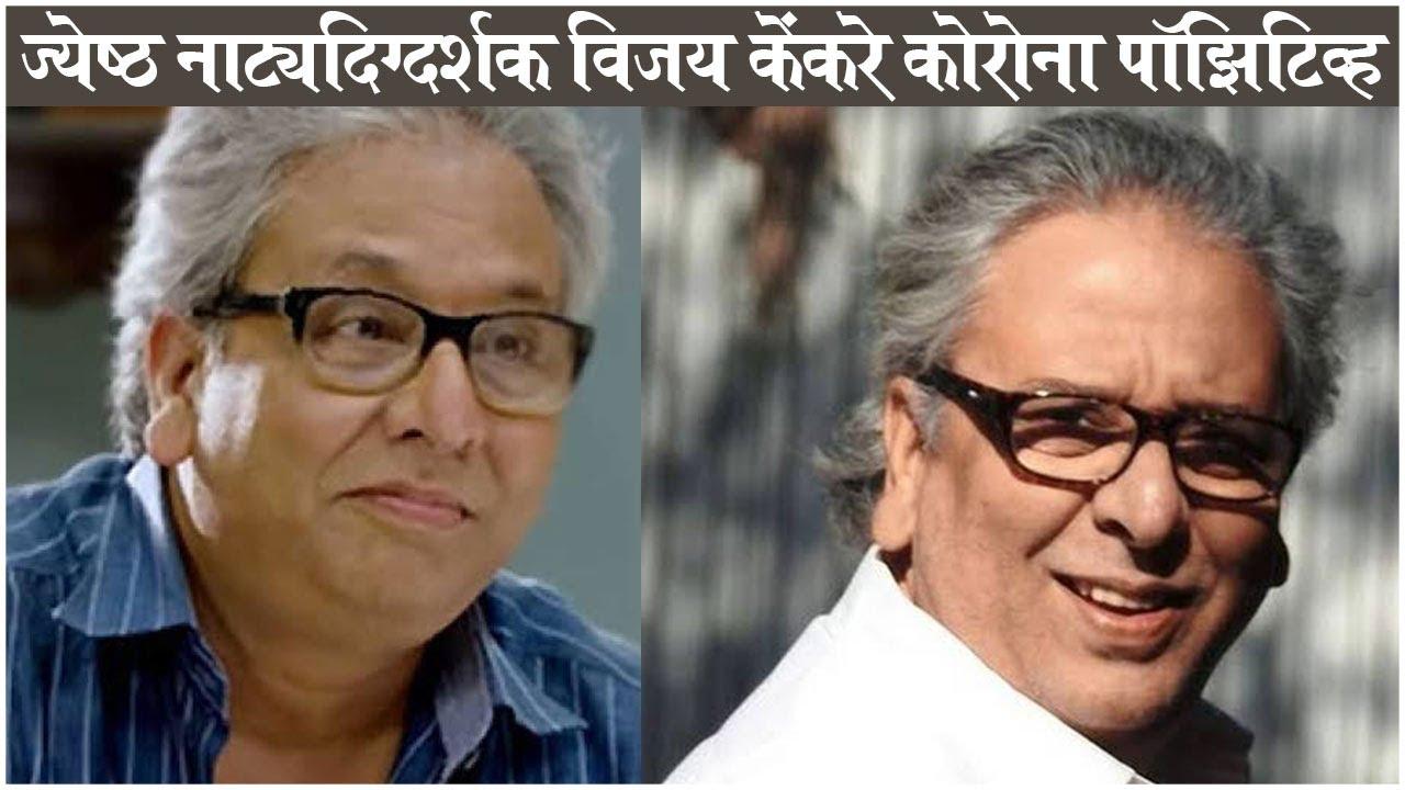 Bhai Vyaktee Ki Valli 2 FAME Vijay Kenkre Is COVID Positive | विजय केंकरे कोरोना पॉझिटिव्ह