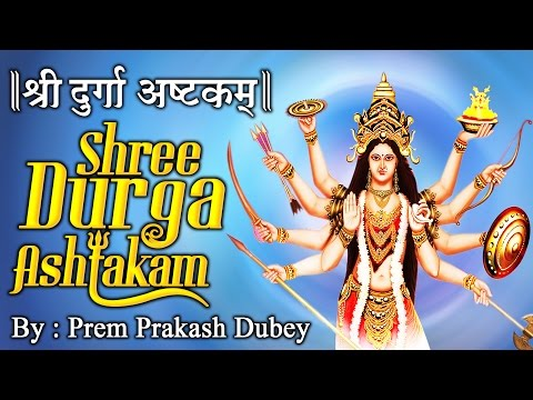 मनोकामना सिद्धि मंत्र | DURGA ASHTAKAM | NAVRATRE SPECIAL MANTRA | PREM PARKASH DUBEY #AMBEY BHAKTI