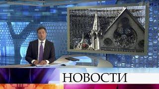 Выпуск новостей в 09:00 от 29.08.2019