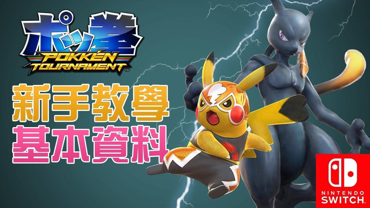 【新手教學】Pokken Tournament DX 寶可拳基本資料 (Switch) - YouTube