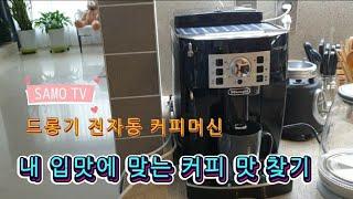 드롱기 맛 조절 팁♡ 내 입맛에 맞는 커피맛 찾기♡드롱…