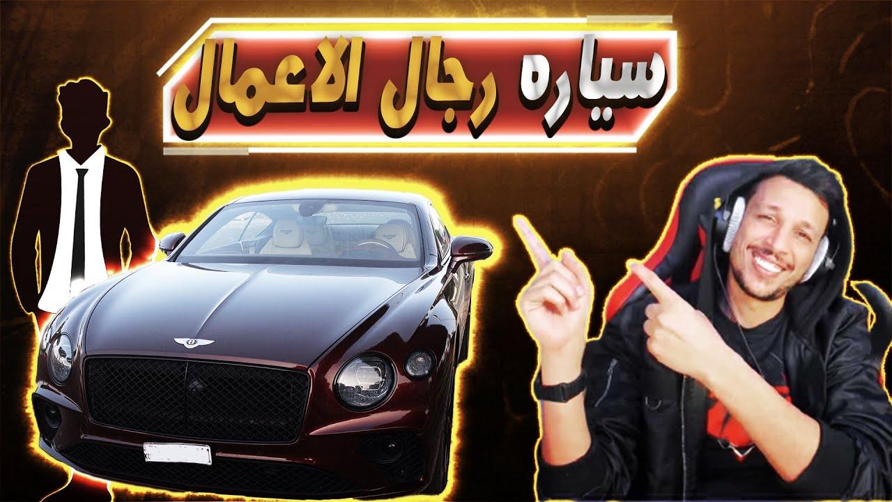 صدمت محمد ولدي بأغلى سياره بالعالم 😱 شوفوا شلون تفاجأ 😍