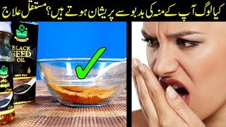 Get Rid of Bad Breath / Mouth Odour Naturally, Permanently Treatment with Home Remedies Urdu Hindi