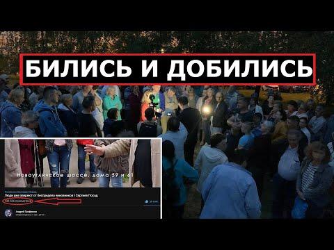 Озверевшие от беспредела чиновников добились своего I Сергиев Посад