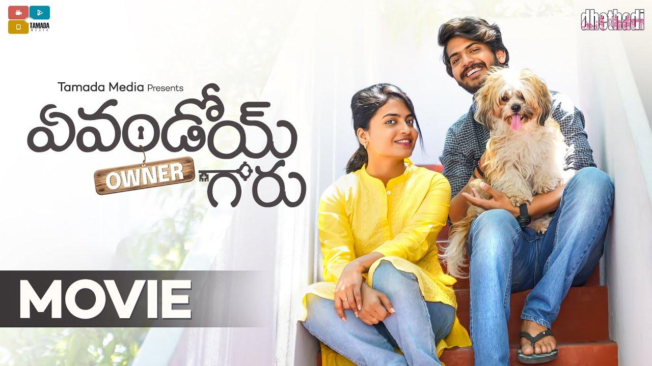 Download Evandoi Owner Garu Full Movie  || EOG || Alekhya Harika, Akhil Raj || Dhethadi || Tamada Media