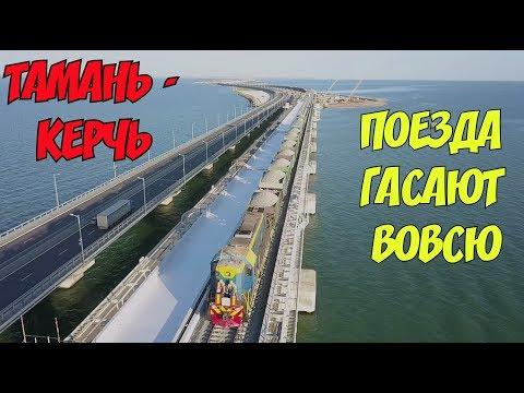 Крымский мост(17.06.2019) Поезда по мосту гасают вовсю Как дела на Тузле