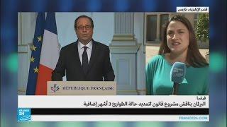 الحكومة الفرنسية تقترح تمديد حالة الطوارئ وإعادة المداهمات الإدارية