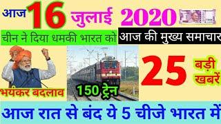 10 जुलाई 2020 आज की खबरें|देश के मुख्य समाचार|mausam vibhag aaj weather#Today breaking News#10_July