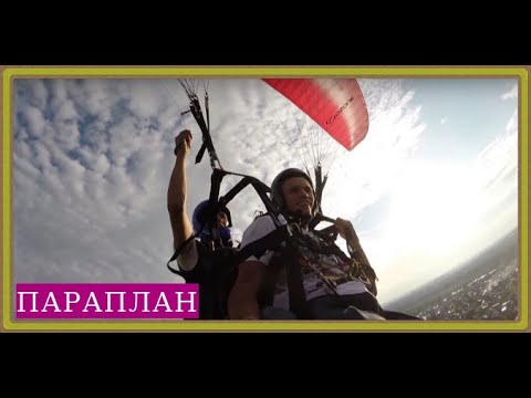 Уроки Парапланеризма  (Уфа) Как летать на параплане? Попытка не пытка с Никитой Вольфом, 11 выпуск