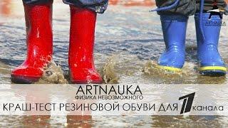 КРАШ-ТЕСТ резиновых сапог от АртНауки для первого канала [ArtNauka]