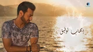 Ehab Tawfik - The Best Songs VOL. 1   ساعة مع أجمل أغاني الفنان إيهاب توفيق
