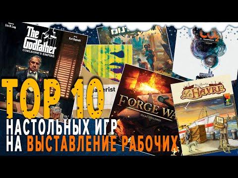Top 10 Настольных игр на выставление рабочих \ ТОП Лучших настольных игр