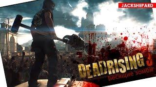 Dead Rising 3 - [Шляпа и Усы] # 9(Купить игровые новинки можно здесь! - http://steambuy.com/jack КОД НА СКИДКУ: 31E3BFB5E91D425E ..., 2014-09-08T07:33:33.000Z)