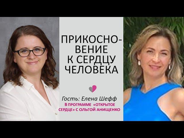 ПРИКОСНОВЕНИЕ К СЕРДЦУ ЧЕЛОВЕКА -  Elena Sheff & Olga Anischenko