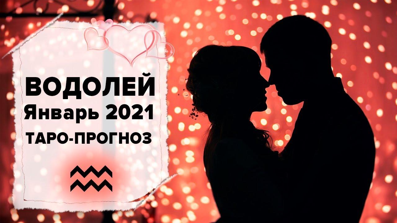 ЛЮБОВЬ ❤️ ВОДОЛЕЙ ♒ ЯНВАРЬ 2021 Таро расклад | ВОДОЛЕЙ Любовь таро гороскоп