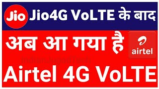 Airtel VoLTE Services Launched in Mumbai | Airtel 4G VoLTE | Jio 4G VoLTE