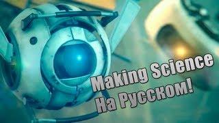 Скачать Portal 2 Making Science На Русском