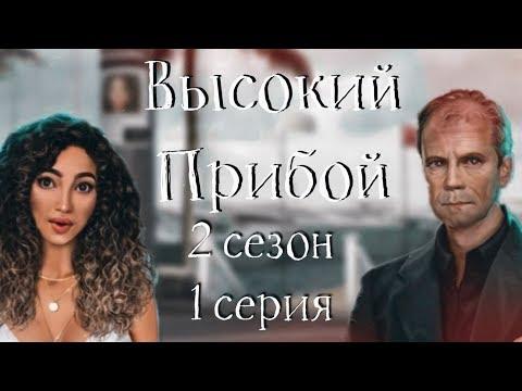 СЕРИЙНЫЙ МАНЬЯК УКРАЛ ШЕЛЛИ😱   Высокий прибой   2 сезон 1 серия   Клуб Романтики
